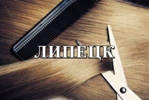 ЛИПЕЦК продать волосы