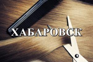 ХАБАРОВСК продать волосы