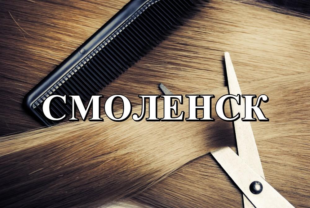 СМОЛЕНСК продать волосы