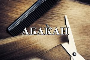 АБАКАН продать волосы