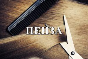 ПЕНЗА продать волосы