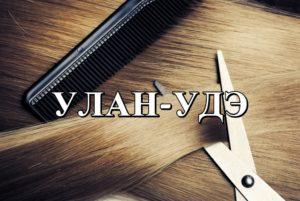 УЛАН-УДЭ продать волосы