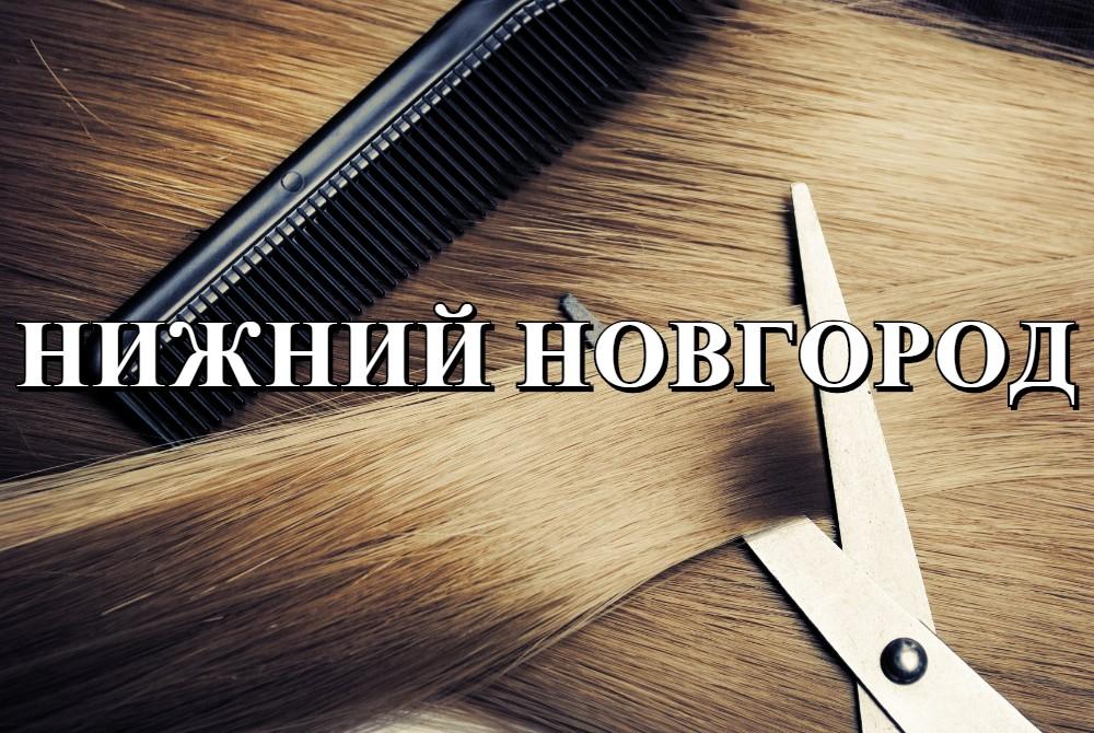 НИЖНИЙ НОВГОРОД продать волосы