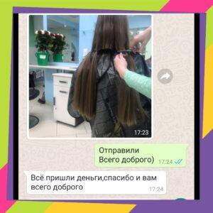 прием волос отзывы